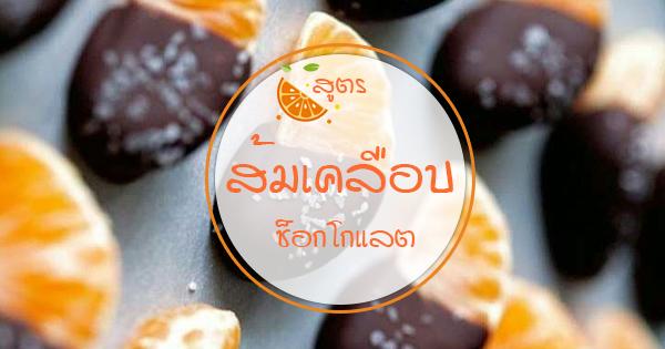 """"""" ส้มเคลือบช็อกโกแลต แสนอร่อย """""""