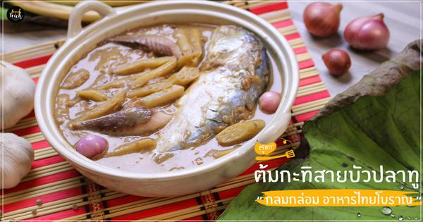 """""""ต้มกะทิสายบัวปลาทู กลมกล่อม อาหารไทยโบราณ"""""""