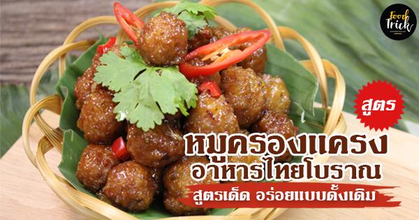 หมูครองเเครง อาหารไทยโบราณ สูตรเด็ด อร่อยเเบบดั้งเดิม